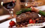 Кафе «Рандеву» Нижний Новгород