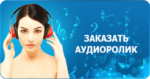 Аудио-реклама