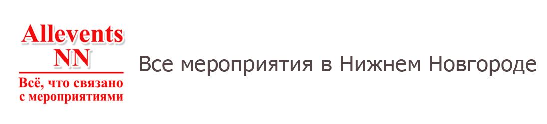 Все мероприятия в Нижнем Новгороде